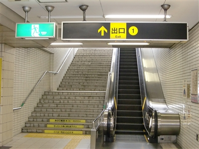 一心治療院への道順あびこ駅1番出口