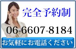大阪あびこ 鍼灸院 一心治療院電話ボタン