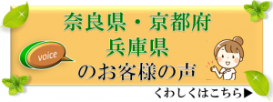 奈良県。京都府・兵庫県のお客様の声